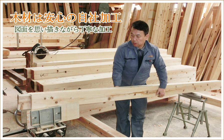 木材は安心の自社加工。