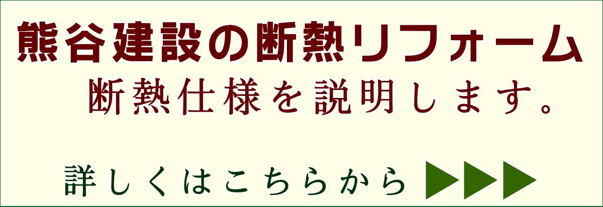 熊谷建設の断熱リフォーム 断熱仕様を説明します。詳しくはこちらから