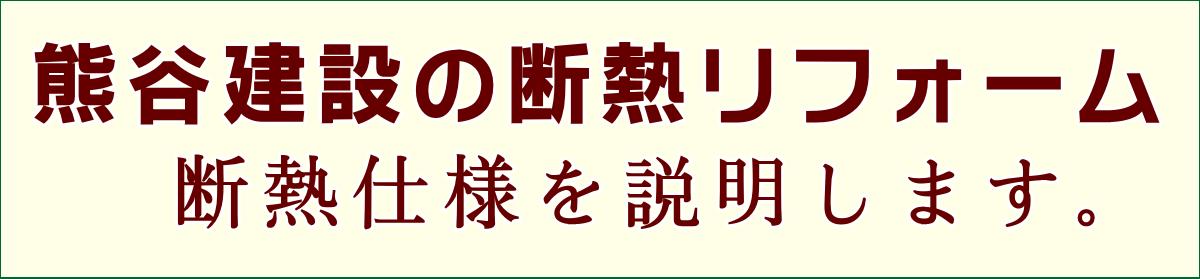 熊谷建設の断熱リフォーム 断熱仕様を説明します