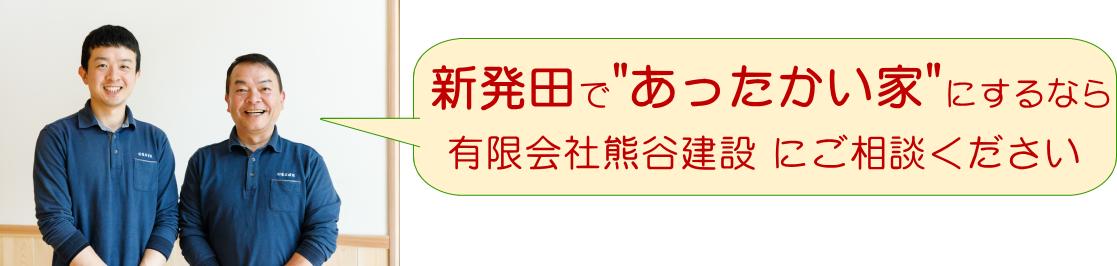 新発田で「あったかい家」にするなら 有限会社熊谷建設にご相談ください。